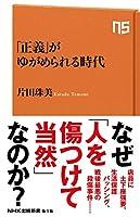 「正義」がゆがめられる時代 (NHK出版新書 516)