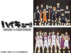ハイキュー!! 烏野高校 VS 白鳥沢学園高校 DVD