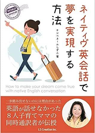 Amazon.co.jp: ネイティブ英会話で夢を実現する方法 eBook: ケンペネールしずこ: Kindleストア