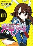 ファイト一発! 充電ちゃん!! 1巻 (ガムコミックスプラス)
