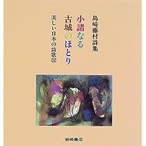 島崎藤村詩集 小諸なる古城のほとり[美しい日本の詩歌]