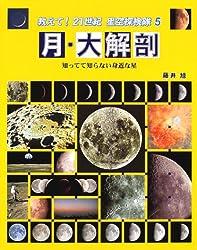 月・大解剖―知ってて知らない身近な星 (教えて!21世紀星空探検隊)