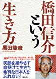 橋田信介という生き方