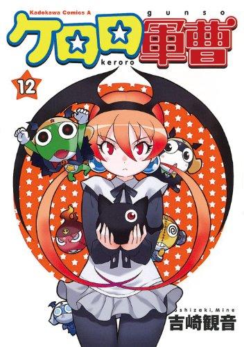 ケロロ軍曹 (12) (カドカワコミックスAエース)の詳細を見る