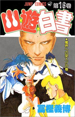 幽☆遊☆白書 (16) (ジャンプ・コミックス)