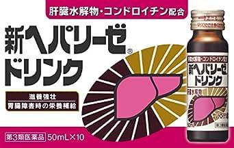 【第3類医薬品】新ヘパリーゼドリンク 50mL×10