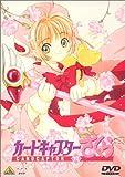 カードキャプターさくら Vol.12 [DVD]
