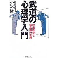 武道の心理学入門―武道教育と無意識の世界