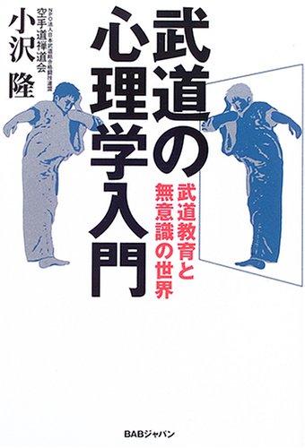 武道の心理学入門—武道教育と無意識の世界
