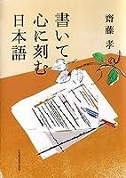 書いて心に刻む日本語