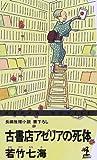 古書店アゼリアの死体 (カッパ・ノベルス)