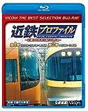 ビコムベストセレクションBDシリーズ 近鉄プロファイル~近畿日本...[Blu-ray/ブルーレイ]