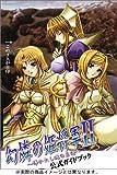 幻燐の姫将軍2 公式ガイドブック[CD-ROM付]