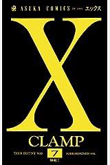 X(7) (あすかコミックス) Kindle版