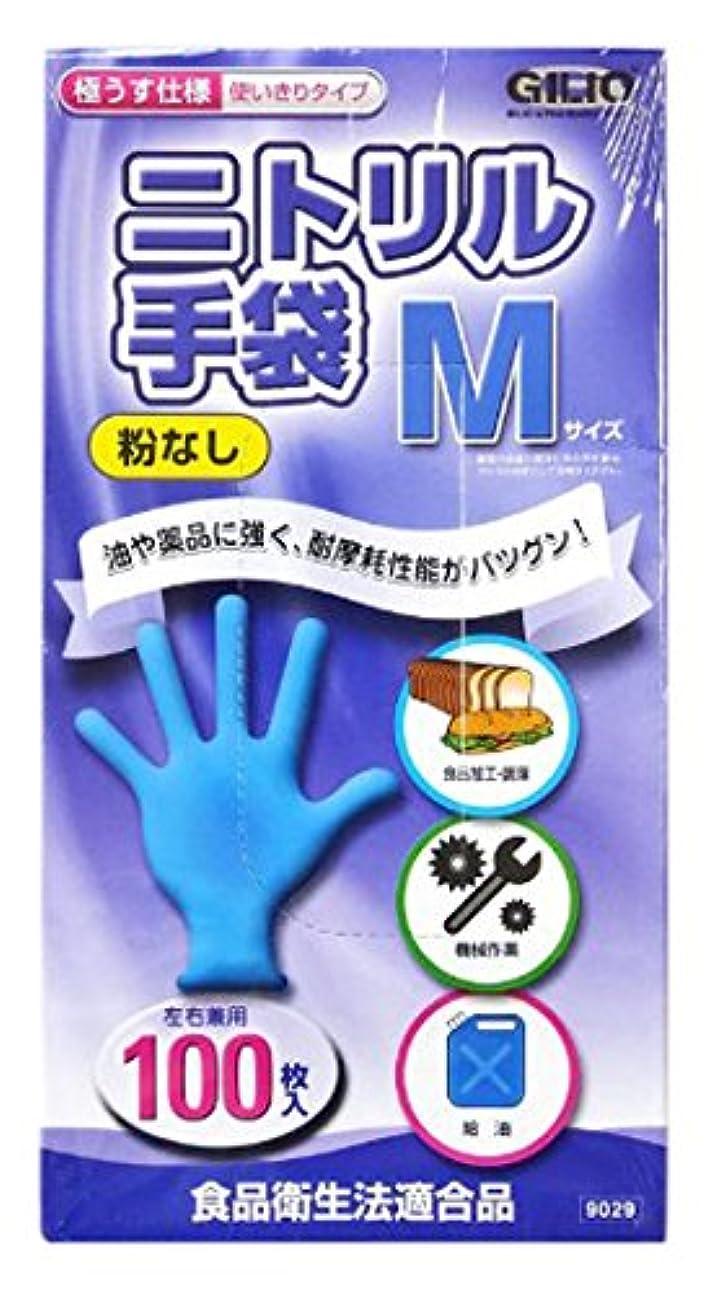 急襲商標少なくともカジメイク 食品加工?調理、機械作業、給油、掃除等に ニトリル手袋 (粉なし) ブルー Mサイズ 左右兼用 100枚入 品番:9029
