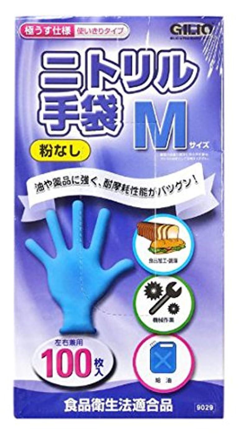 定常喉頭薬局カジメイク 食品加工?調理、機械作業、給油、掃除等に ニトリル手袋 (粉なし) ブルー Mサイズ 左右兼用 100枚入 品番:9029