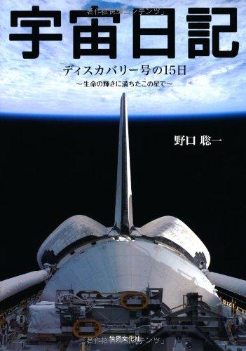 宇宙日記―ディスカバリー号の15日の詳細を見る