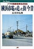 横浜市電が走った街 今昔 ハマの路面電車定点対比 JTBキャンブックス