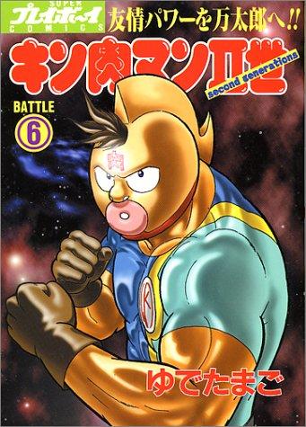キン肉マンII世(Second generations) (Battle6) (SUPERプレイボーイCOMICS)