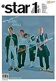 @star1(アットスタイル)6月号(2018) 表紙:SHINEE【5点構成】本册+記事翻訳+SHINEEポスター枚+SHINEEはがき2枚/韓国雑誌/シャイニー
