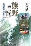 熊野 癒しから蘇りへ 南紀熊野体験博・回想 (文藝春秋企画出版)