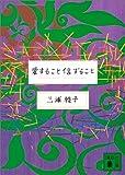 愛すること信ずること (講談社文庫)