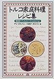 トルコ家庭料理レシピ集―簡単!ヘルシーCooking 画像
