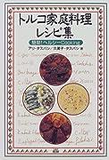 トルコ家庭料理レシピ集―簡単!ヘルシーCooking
