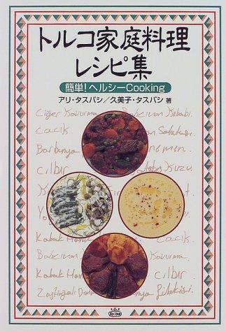 トルコ家庭料理レシピ集―簡単!ヘルシーCookingの詳細を見る