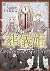 葬儀姫ロンディニウム・ローズ物語 ~3巻 (もとなおこ)
