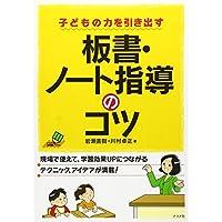 子どもの力を引き出す板書・ノート指導のコツ (ナツメ社教育書ブックス)