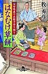 甘味屋十兵衛子守り剣5 はなむけ草餅 (幻冬舎時代小説文庫)