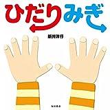 ひだり みぎ (角川書店単行本)