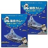 広島ご当地カレー 呉海自カレー 護衛艦とね特製キーマカレー 200g×2食お試しセット
