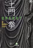 土門 拳 古寺を訪ねて 京・洛北から宇治へ (小学館文庫)