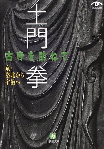 土門拳 古寺を訪ねて―京・洛北から宇治へ (小学館文庫)の詳細を見る
