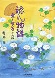 源氏物語―愛と智慧〈その4〉