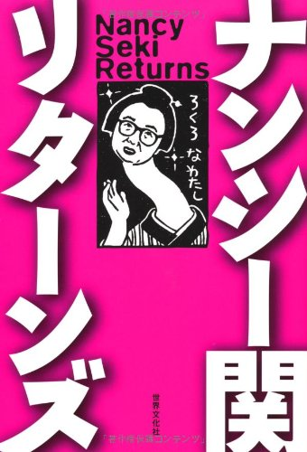 ナンシー関 リターンズ Nancy Seki Returnsの詳細を見る