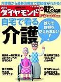 週刊 ダイヤモンド 2011年 8/20号 [雑誌]