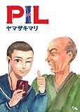 PIL (オフィスユーコミックス)