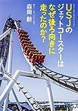 KADOKAWA/角川書店 森岡 毅 USJのジェットコースターはなぜ後ろ向きに走ったのか? (角川文庫)の画像