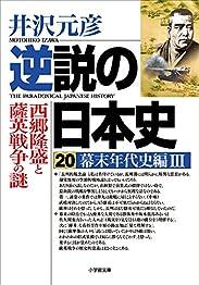 逆説の日本史20の書影