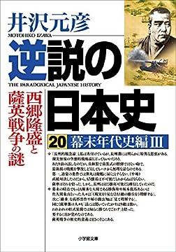 逆説の日本史20 幕末年代史編3/西郷隆盛と薩英戦争の謎の書影