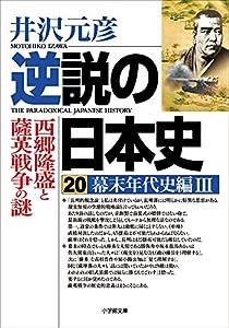 逆説の日本史 20巻 表紙画像