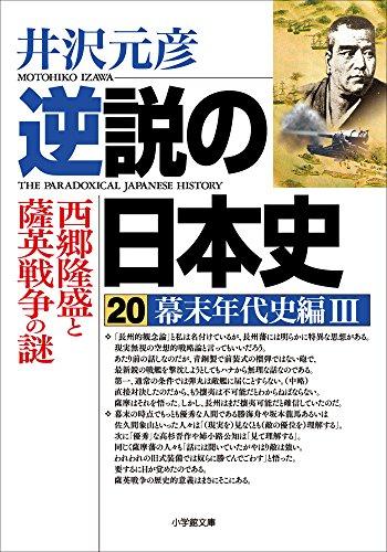 [画像:逆説の日本史20 幕末年代史編3/西郷隆盛と薩英戦争の謎]