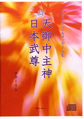 スピリチュアルメッセージ集33天御中主神・日本武尊 (<CD>)