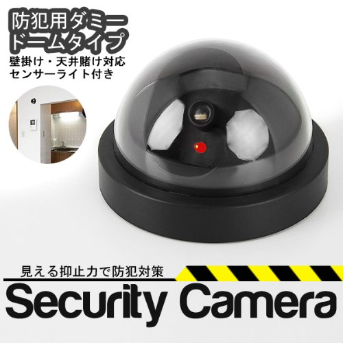 防犯 便利 ダミー ドーム型 セキュリティー カメラ