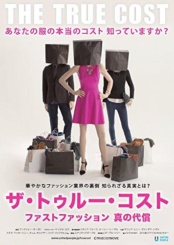 ザ・トゥルー・コスト ~ファストファッション 真の代償~ [DVD]