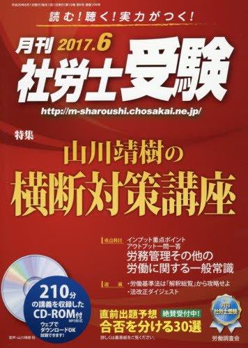 月刊社労士受験 2017年 06 月号 [雑誌]