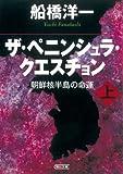 ザ・ペニンシュラ・クエスチョン 上 (朝日文庫)
